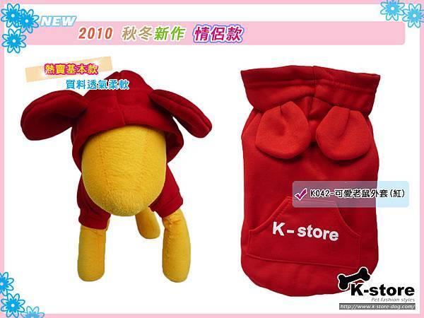 K042-紅色可愛老鼠外套-1.jpg