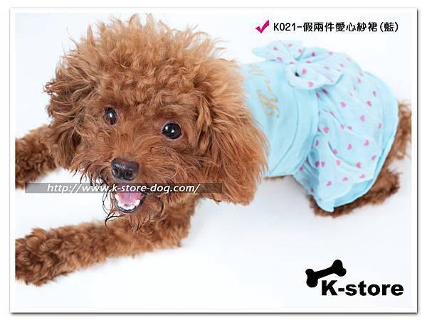 K021-假兩式愛心紗裙(藍)-3.jpg