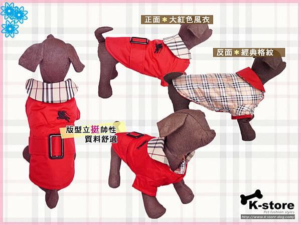 A307-雙面夾克風衣(紅)-2
