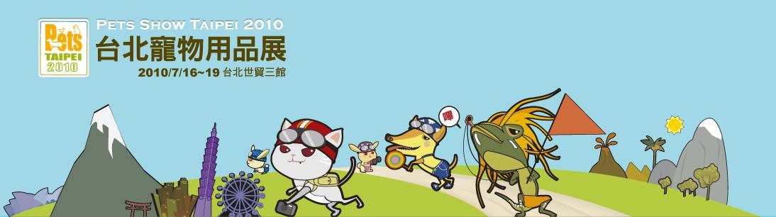 2010台北寵物用品展.jpg