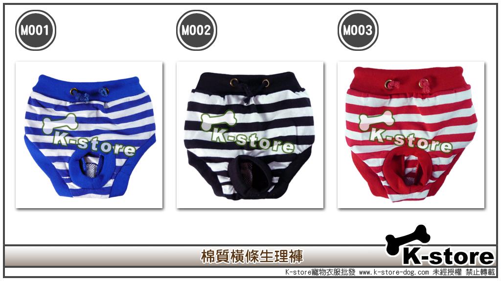 橫條棉質生理褲.jpg