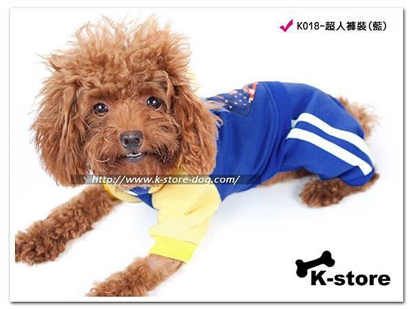 K018-超人褲裝(藍)-1.jpg