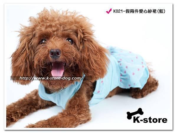 K021-假兩式愛心紗裙(藍)-2.jpg