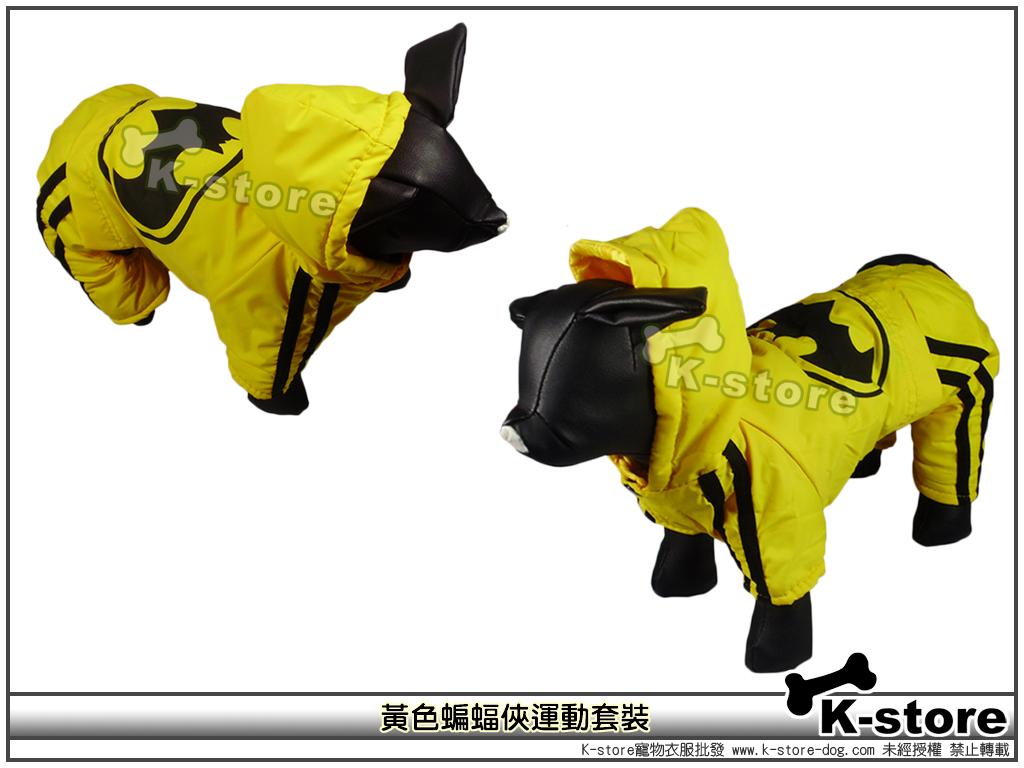 黃色蝙蝠運動套裝-3.jpg