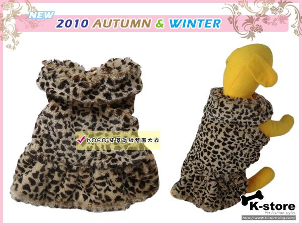 K050-皮草豹紋雙面大衣1.jpg