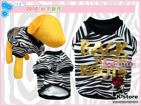 K045-斑馬紋燙金T-1.jpg