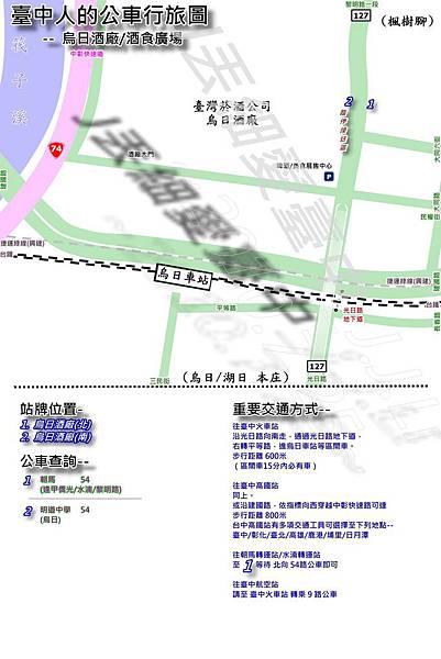 烏日酒廠公車.jpg