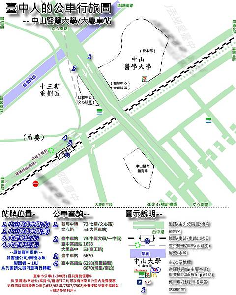 中山醫學大學公車