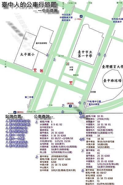 臺中公車行旅圖_一中街公車轉乘圖