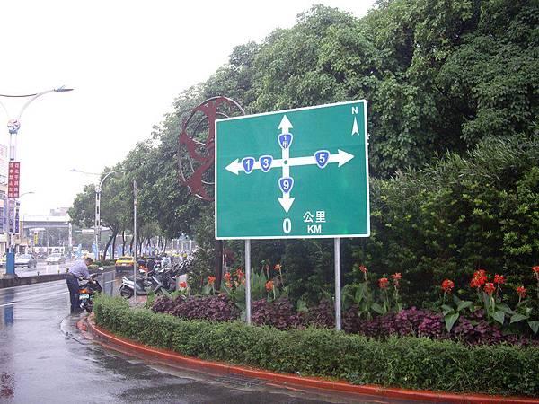 臺灣公路原點