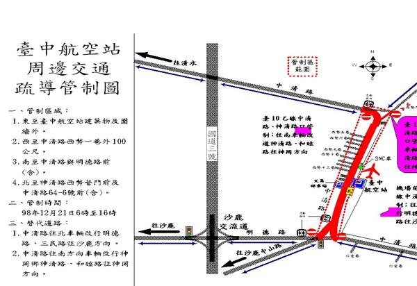 1221清泉岡機場管制圖
