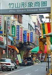 竹山街.jpg