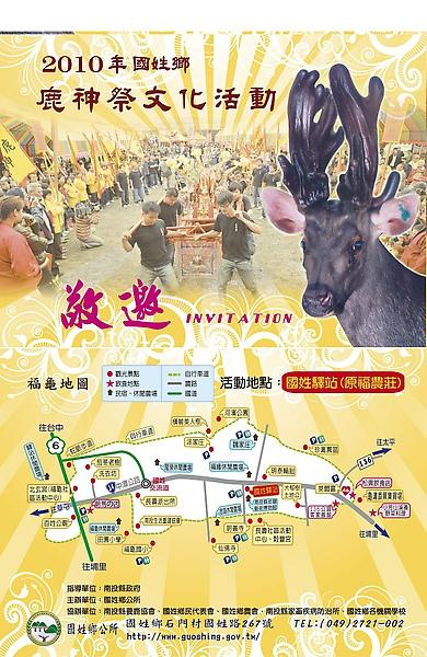 國性鹿茸祭