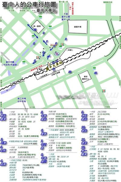 臺中火車站公車轉乘圖