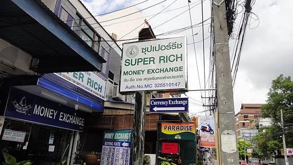 清邁SUPER RICH-1