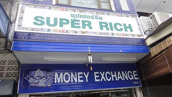 清邁SUPER RICH-2