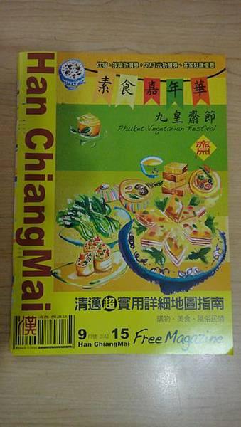 漢清邁中文旅遊誌1