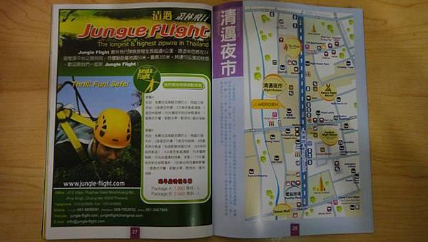 漢清邁中文旅遊誌2