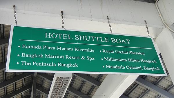 去東方文華酒店的搭船地方
