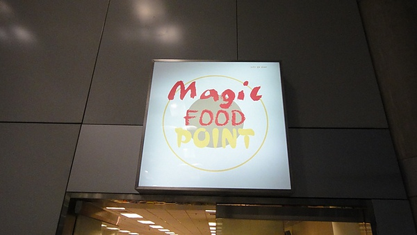 機場美食街Magic food point-1