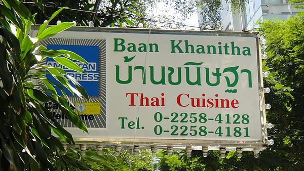 Baan Khanitha Thai Cuisine-1