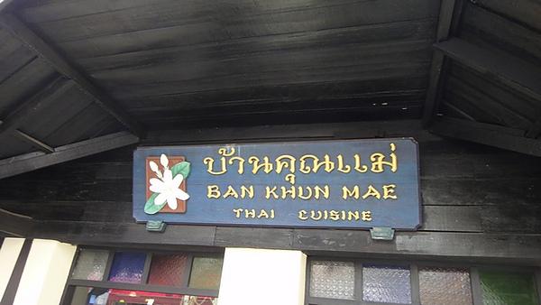 Ban Khun Mae Restaurant-1