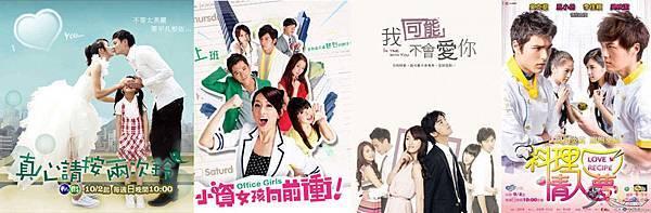 2011台灣秋季日十偶像劇大比拼