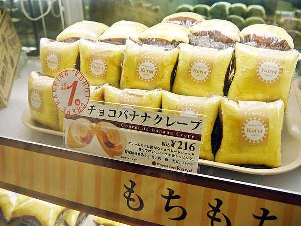 日本 東京 東京各車站美食 通勤族的小確幸迷你可麗餅 Korot Wrapped