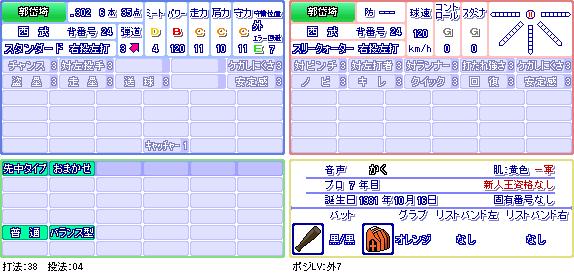 郭岱埼(西).png