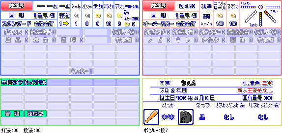 陳逸辰(西).png