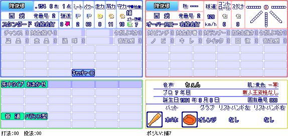 陳俊輝(西).png