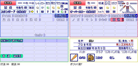 菜景豪(西).png