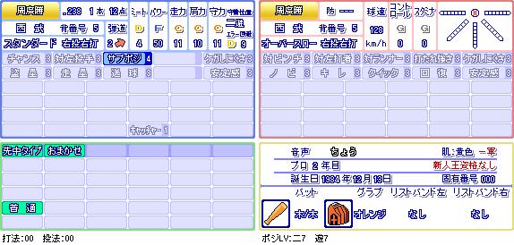 周廣勝(西).png