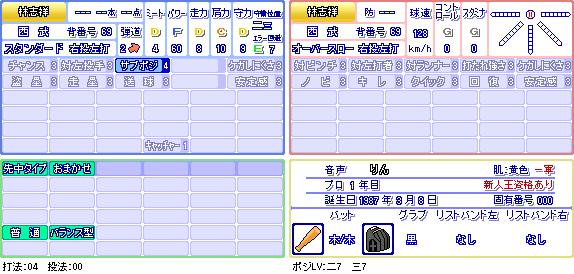 林志祥(西).png