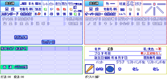 高志綱(西).png