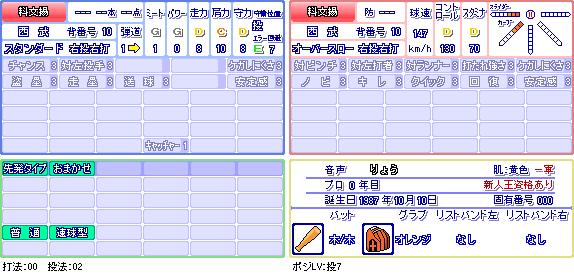 料文揚(西).png