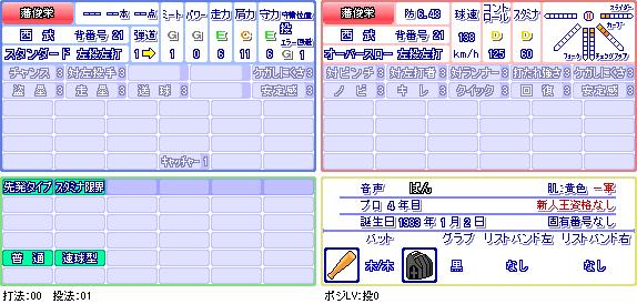 藩俊栄(西).png