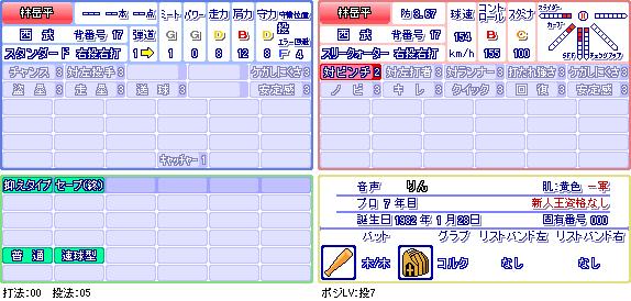 林岳平(西).png