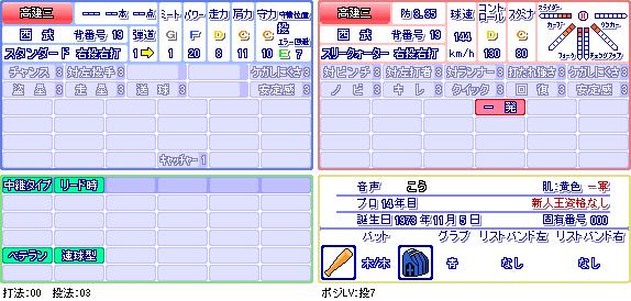 高建三(西).png