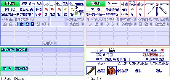 藩武雄(西).png
