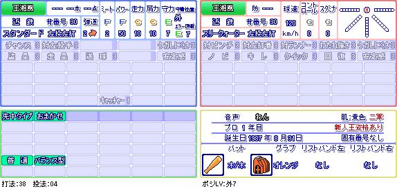 王湘嵐(近).png