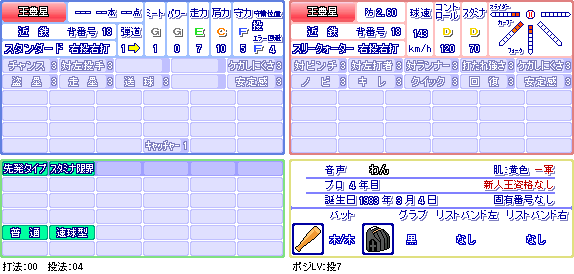 王豊星(近).png