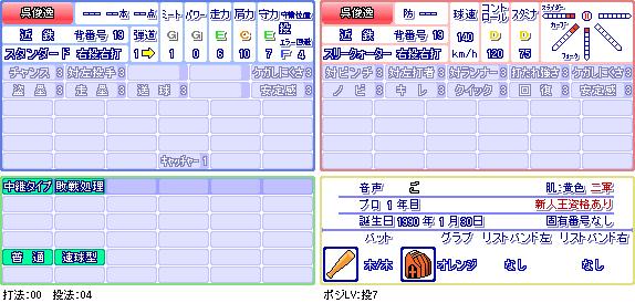 呉俊逸(近).png