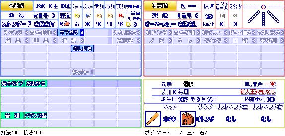 石志偉(近).png