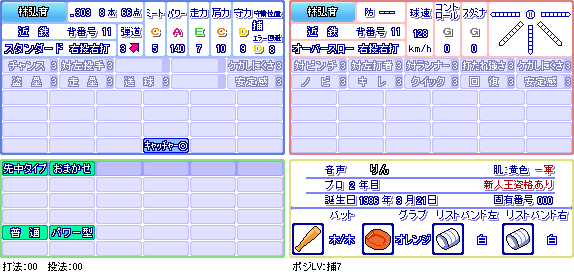 林弘育(近).png