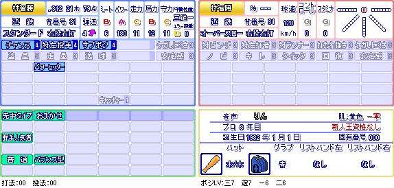 林智勝(近).png