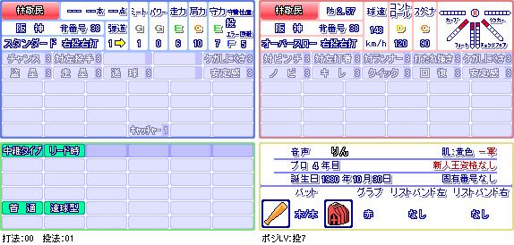 林敬民(神).png