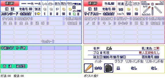 梗伯軒(横).png