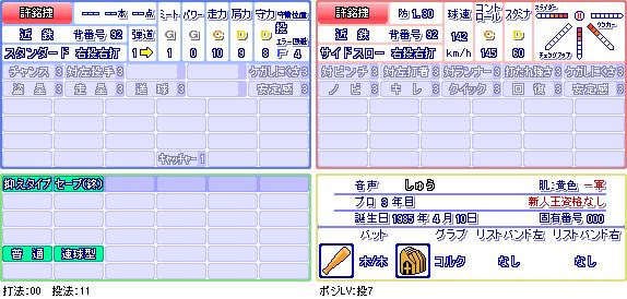許銘捷(近).png