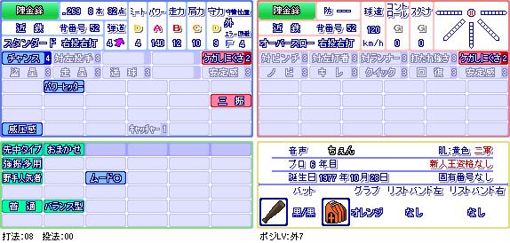 陳金鋒(近).png